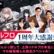 『ドールズフロントライン』の1周年記念番組が7月20日20時よりAbemaTVで放送開始! 出演声優がグアムで実弾をぶっ放し、上海で社長に直談判!