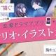 ボルテージ、新人発掘プロジェクト「第5回 恋愛ドラマアプリ シナリオ・イラスト大賞」のエントリー受付を本日より開始