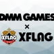 DMM GAMESとXFLAG、ゲームプランナー向けイベント「【DMM GAMES×XFLAG】ゲームプロデューサーが描く、 これから。 」を2月1日に開催