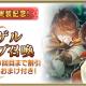 スクエニ、『グリムエコーズ』で「ヨリンデピックアップ召喚」と「ヨリンゲルピックアップ召喚」を10月7日12時より開催!