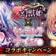 マイネットエンターテイメント、Mobage『幻獣姫』が『シンデレラナイン』とコラボ!