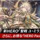 NGELGAMES、『ヒーローカンターレ』にて新HERO「聖戦 ユ・ミラ」参戦! お得な「HERO Pass」を実装