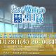 スクエニ、『とある魔術の禁書目録 幻想収束』のweb生放送「とある開発の情報発信 Vol.2」を4月28日20時より配信決定!