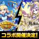 StudioZ、『エレメンタルストーリー』で『剣と魔法のログレス いにしえの女神』とのコラボを開催!
