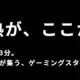 中沢商事、ゲーミングスタジオ「Gスタ」店舗を町田駅前に新規オープン決定