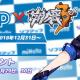 miHoYo、ソフマップAKIBA①号店 サブカル・モバイル館で『崩壊3rd』のグッズを12月31日より販売開始!