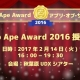 フラー、最もMAU成長率の高かったアプリを表彰する「App Ape Award 2016 授賞式」を2月14日に秋葉原UDXで開催