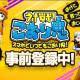 テクノブラッド、オンラインマルチプレイ鬼ごっこゲーム『対戦!こおり鬼』が2月5日にリリース決定! AppStore予約注文ページ開設