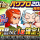 KONAMI、『実況パワフルプロ野球』で「祝賀会 パワプロ2020発売記念ガチャ」を開催!「バーリス・ロセオ」「カリーナ」が新登場