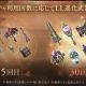 ポケラボとスクエニ、『シノアリス』で「前衛特化」「後衛特化」ガチャを本日17時より開催! 特化ガチャ限定の新「LL進化武器」が登場