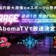 AbemaTV、国内最大級のeスポーツイベント「RAGE 2018 Spring」をゲーム専門チャンネル「ウルトラゲームス」で放送決定