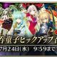 FGO ARCADE PROJECT、『FGO Arcade』にて新規サーヴァント「★5(SSR)酒呑童子(アサシン)」を実装!