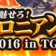 DeNA、『逆転オセロニア』東京ゲームショウ2016に参加決定! 公式リアルイベントも大阪、名古屋、東京の全国3都市で開催予定