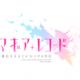 アニプレックス、『マギアレコード 魔法少女まどか☆マギカ外伝』のリリース日を8月22日に決定 最終調整のため再延期に