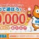 セガ エンタテインメント、ポンタポイントが当たる「ウインタージャンポンタ」キャンペーンを12月1日より開催!