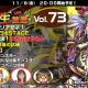 Studio Z、『エレメンタルストーリー』の公式生放送「StudioZ公式エレスト生放送vol.73」を本日20時より配信