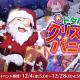 ガンホー、『ラグナロク マスターズ』でクリスマスイベントを4日より開催! パズルイベントやクリスマス家具が登場