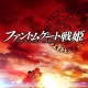 ディンプス、タワーディフェンス型RPG『ファントムゲート戦姫』をリリース