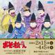 セガ エンタテインメント、TVアニメ「おそ松さん」とコラボカフェを2月15日より開催!
