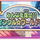 バンナム、『プリキュア つながるぱずるん』にて「みんなを探せ!!トゥインクル☆ワールドツアー」を開催!