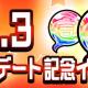 """セガゲームス、『共闘ことば RPG コトダマン』で""""大型アップデート記念イベント""""を1月23日より開催!"""