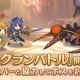 Cygames、『プリンセスコネクト!Re:Dive』で「10月クランバトル」を10月22日5時より開催!