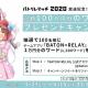 i-tron、『バトン=リレー』公式生放送記念Twitterキャンペーンを開催中! 抽選で100名に1万円分の「ワード」をプレゼント!