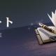 【Google Playランキング(10/10)】「命竜そうび」登場で好調の『星ドラ』がトップ3に迫る 『黒い砂漠モバイル』は最新アップデート実施で9ランクアップ