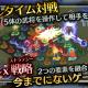 芸者東京エンターテインメント、パズル×戦略バトルゲーム『パズルオブエンパイア』の公式サイトを公開 クローズドβテストを開始