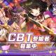 ごましお、ケモミミ少女的式神RPG『アニマエ・アルケー』のCBTの参加者募集中!