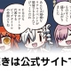 TYPE-MOON/FGO PROJECT、『Fate/Grand Order』のWEBマンガ「ますますマンガで分かる!Fate/Grand Order」の連載を本日よりスタート!