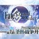 【AppAnnie調査】『Fate/Grand Order』が9月の中国App Store売上ランキングでTOP10入り…10月でリリース3周年も引き続き高い人気