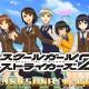 スクエニ、『スクールガールストライカーズ』が『スクールガールストライカーズ2』として5月8日より始動決定!
