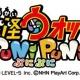 レベルファイブとNHN PlayArt、『妖怪ウォッチ ぷにぷに』でイベント「エンマ武道会~闇~」を7月1日より実施