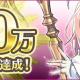 セガゲームスの新作『イドラ ファンタシースターサーガ』が2日間で100万DL達成! 「スターダイヤ」1000個と「運命の巻物」をプレゼント!