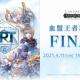 ネットマーブル、『リネージュ2レボリューション』で要塞戦イベントの決勝戦「LRT血盟王者決定戦 SEASON6FINAL」を4月11日14時より生放送