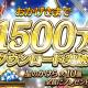 DeNA、『逆転オセロニア』の1500万DL突破を記念して「星のかけら」10個をプレゼント!