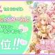 Craft Eggとブシロード、『バンドリ! ガールズバンドパーティ!』で「しゅわりん☆どり~みん」のオリコンランクインを記念したキャンペーンを開催