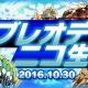 gumi、『ブレイジング オデッセイ』の公式ニコ生特番を10月30日20時より放送開始 番組連動キャンペーンを実施予定