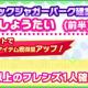 セガ、スマホ版『けものフレンズ3』で「ブラックジャガーパーク建設中!」を開催!! 10回しょうたいで☆3以上1枠確定など