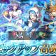 任天堂、『ファイアーエムブレム ヒーローズ』で「ピックアップ召喚イベント連携スキル持ち」を開始 ニシキ、リリス、カミラを★5でピックアップ