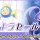 コンパイルハート、Nintendo Switchタイトルセール第二弾を開催! 『ガンガンピクシーズ HH』などが対象に