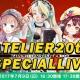 コーエーテクモ、「アトリエ」20周年ライブのプレミアムチケット豪華グッズセットを公開