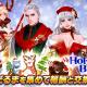 HOUND13、『ハンドレッドソウル』で「ミニ雪だるま交換イベント」を開催! 新スキン「聖夜の宴」も登場
