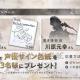 スクエニ、『ニーア リィンカーネーション』で「白い少女」役の長江里加さんと「黒き怪物」役の川原元幸さんのサイン色紙を抽選で各3名にプレゼント!