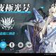 Tencent Games、『白夜極光』で「北境」陣営のPVを公開! ツイートRTで アマゾンギフトカード当たる