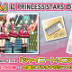 バンナム、『ミリシタ』で衣装購入に「シャイニートリニティ+(PRINCESS STARS)」を追加 13人分の衣装にプラチナガシャ10回チケット1枚が付いたお得なセット