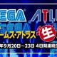 【TGS2018】セガゲームス、ステージイベントおよび生配信番組「TGS2018 セガゲームス・アトラス生放送!」の詳細を公開!