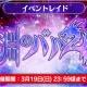 スクエニ、『ファイナルファンタジーレジェンズII』がDeNAの『ファイナルファンタジー レコードキーパー』とのコラボ第2弾を開催