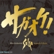 スクエニ、歴代『サガ』シリーズの曲をオーケストラアレンジしたCD『サガオケ! The Orchestral SaGa –Legend of Music-』を3月23日に発売!
